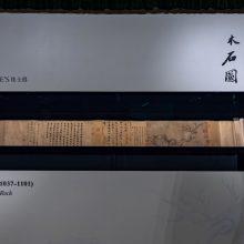 Senovinis kinų piešinys aukcione parduotas už 60 mln. dolerių