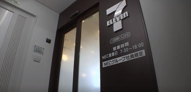 Japonijoje veikia parduotuvė be kasininkų
