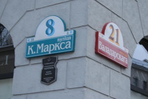 Į Rusijos ambasados teritoriją Minske įmestas butelis su degiuoju skysčiu