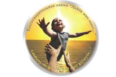 Klaipėdiečiai raginami padėti sergntiems vaikams