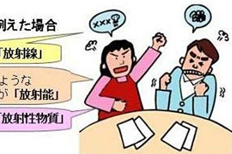Japonijoje radiacija prilyginta įpykusios žmonos spiegimui