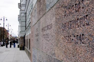 """Genocido aukų muziejuje - """"Muziejų naktis"""