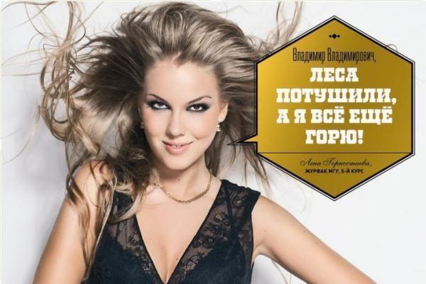 V.Putinas gimimo dienos proga gavo erotišką studenčių kalendorių