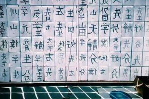 """Meno kieme """"labas"""" vėl skambės japoniškai"""